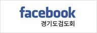 경기도검도회 페이스북